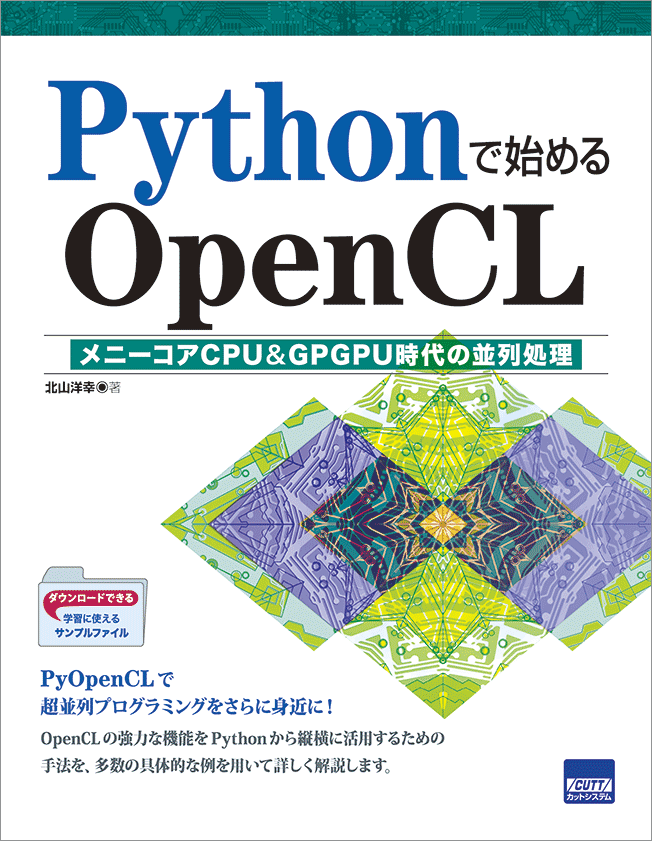 CUTT System:Pythonで始めるOpenCL